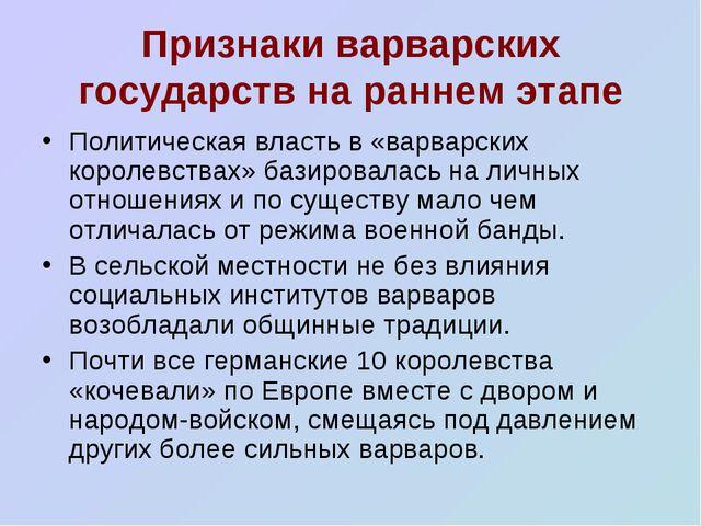 Признаки варварских государств на раннем этапе Политическая власть в «варварс...