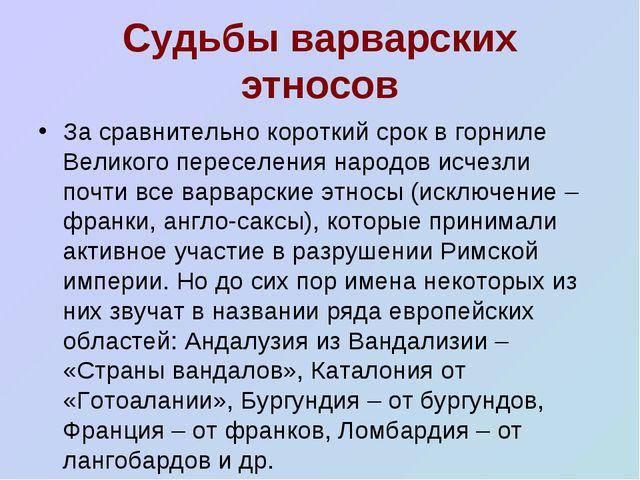Судьбы варварских этносов За сравнительно короткий срок в горниле Великого пе...