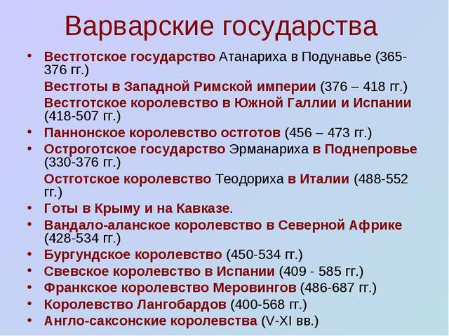 Варварские государства Вестготское государство Атанариха в Подунавье (365-376...