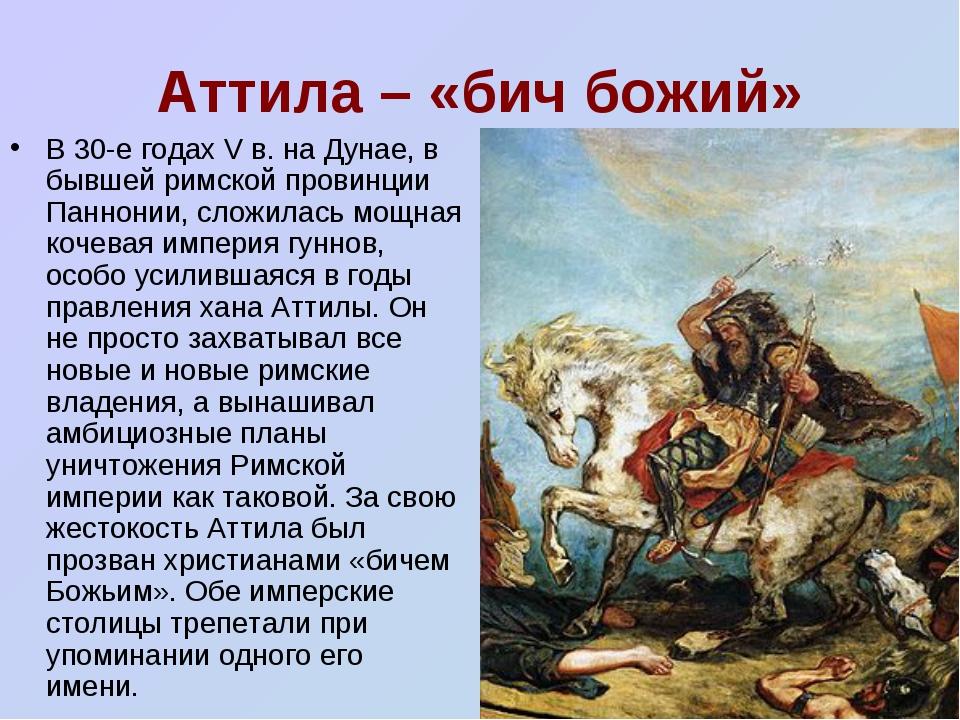 Аттила – «бич божий» В 30-е годах V в. на Дунае, в бывшей римской провинции П...