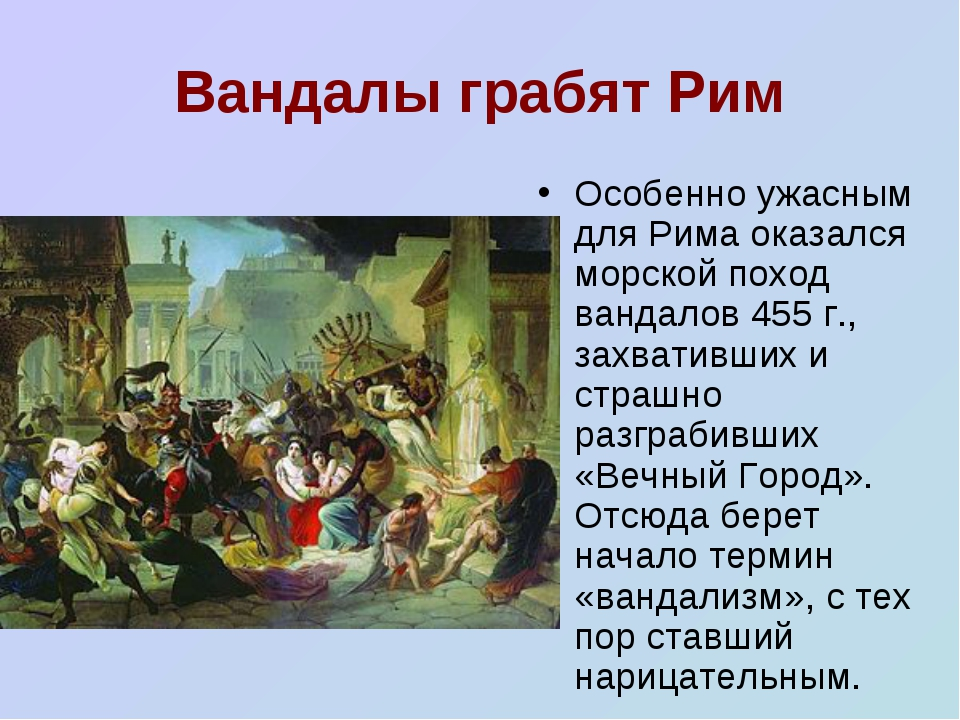 Вандалы грабят Рим Особенно ужасным для Рима оказался морской поход вандалов...