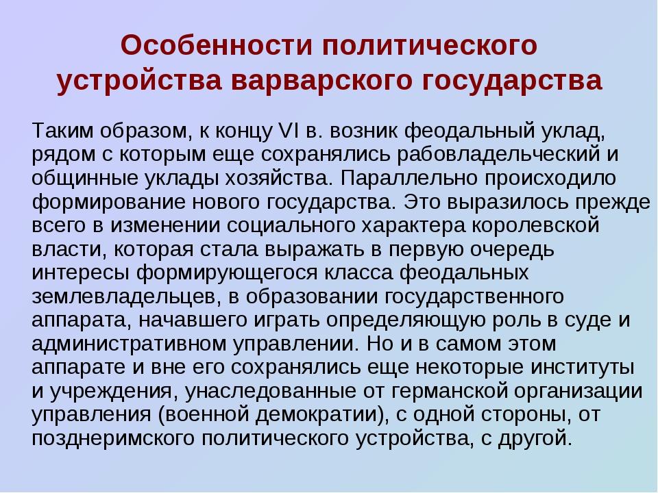 Особенности политического устройства варварского государства Таким образом,...