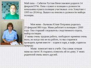 Мой папа – Сабитов Рустам Вячеславович родился 14 февраля1974г. Папа служил в