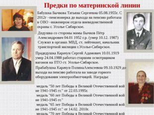 Предки по материнской линии Бабушка Бычкова Татьяна Сергеевна 05.08.1955г. С
