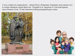 У всех семей есть покровители – святые Петр и Феврония. Памятник этим святым