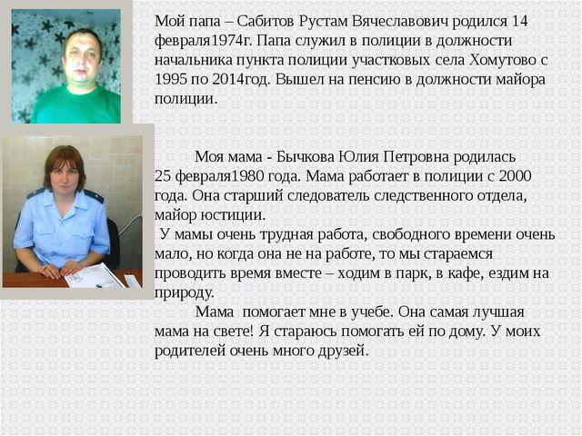 Мой папа – Сабитов Рустам Вячеславович родился 14 февраля1974г. Папа служил в...