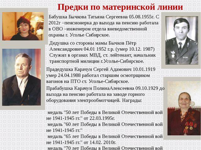 Предки по материнской линии Бабушка Бычкова Татьяна Сергеевна 05.08.1955г. С...