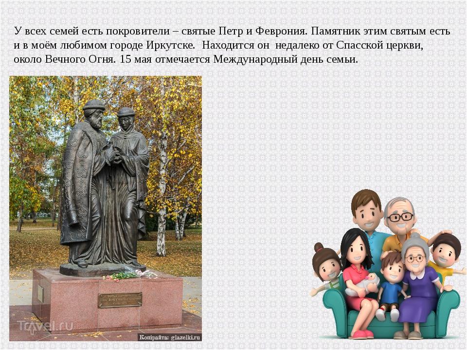 У всех семей есть покровители – святые Петр и Феврония. Памятник этим святым...