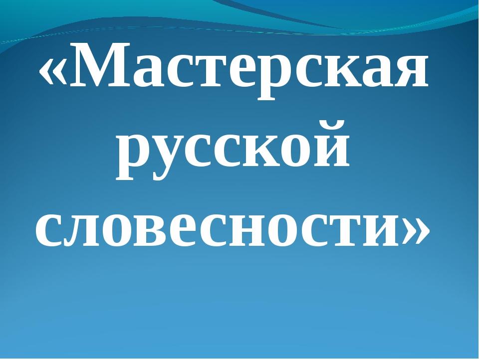 «Мастерская русской словесности»