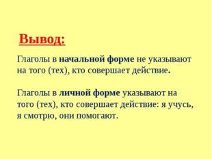 Вывод: Глаголы в начальной форме не указывают на того (тех), кто совершает де