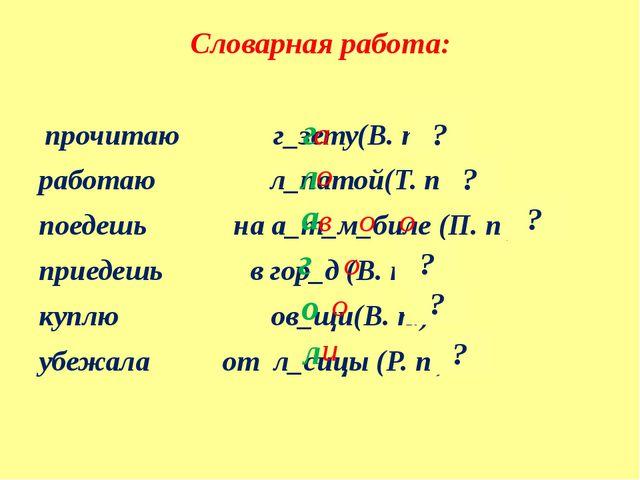 Словарная работа: прочитаю г_зету(В. п.) работаю л_патой(Т. п.) поедешь на...