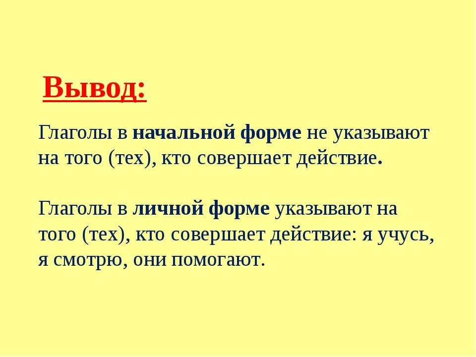 Вывод: Глаголы в начальной форме не указывают на того (тех), кто совершает де...