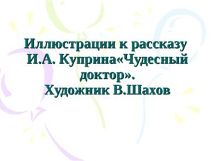 Иллюстрации к рассказу И.А. Куприна«Чудесный доктор». Художник В.Шахов
