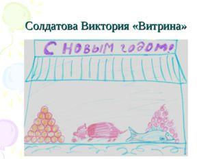 Солдатова Виктория «Витрина»