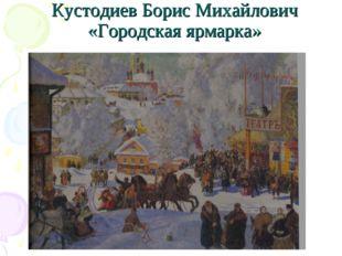 Кустодиев Борис Михайлович «Городская ярмарка»
