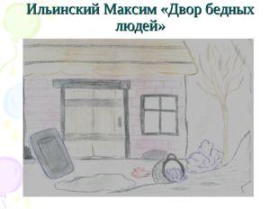 Ильинский Максим «Двор бедных людей»