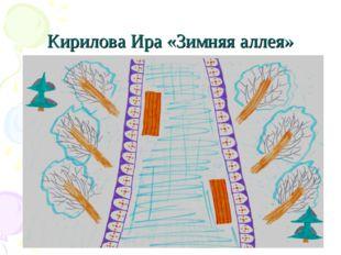 Кирилова Ира «Зимняя аллея»
