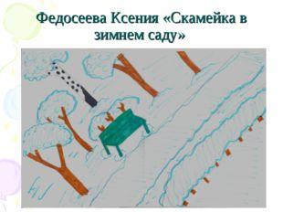 Федосеева Ксения «Скамейка в зимнем саду»