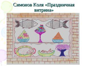 Симонов Коля «Праздничная витрина»