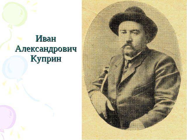 Иван Александрович Куприн