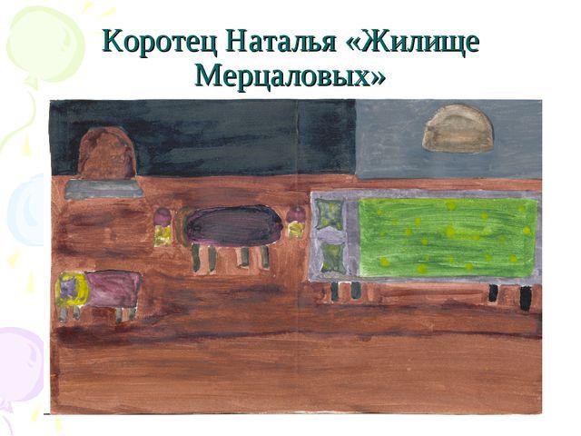 Коротец Наталья «Жилище Мерцаловых»
