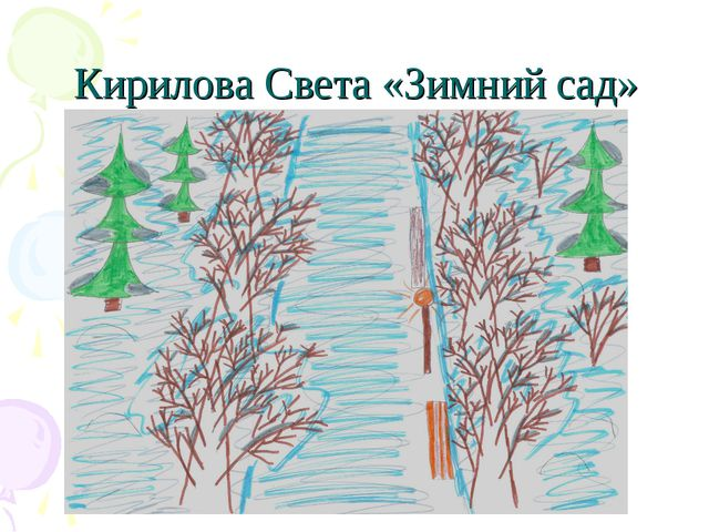 Кирилова Света «Зимний сад»