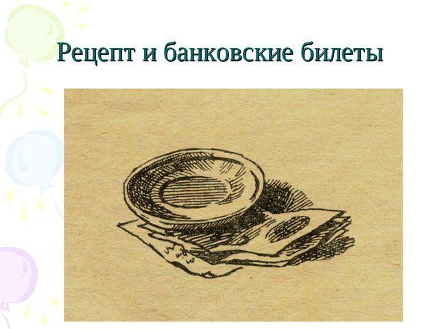 Рецепт и банковские билеты
