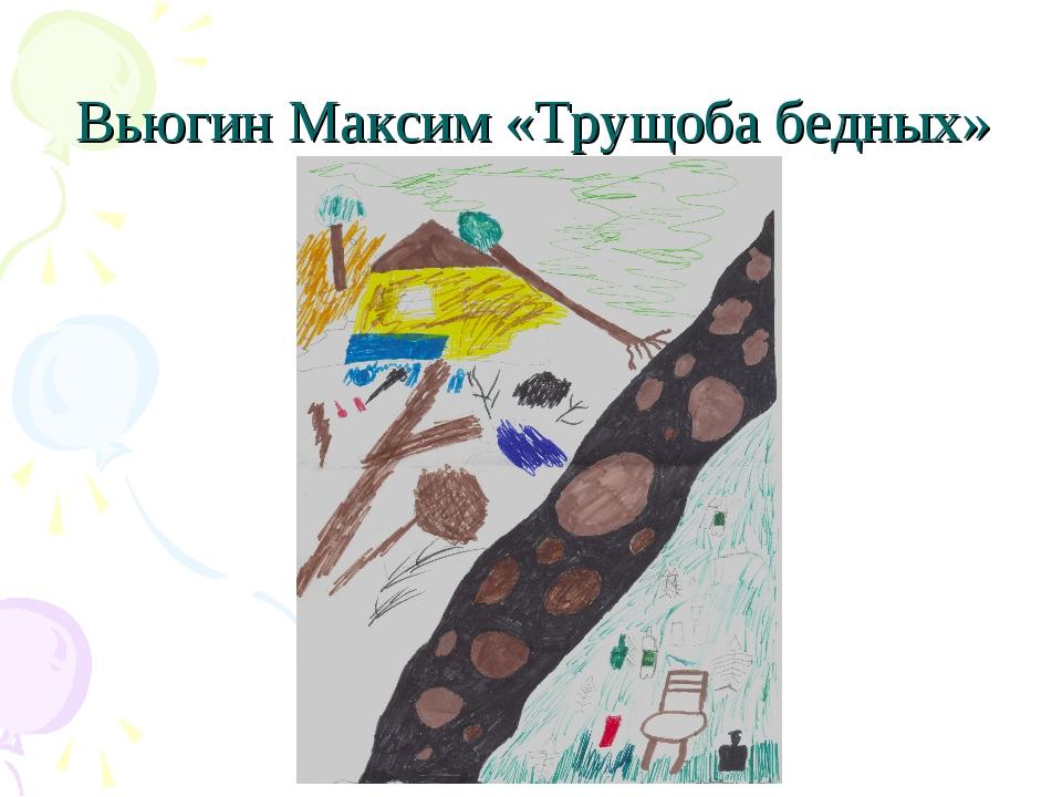 Вьюгин Максим «Трущоба бедных»
