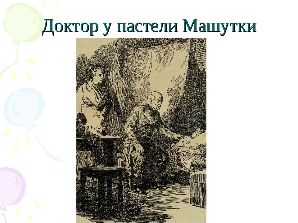 Доктор у пастели Машутки