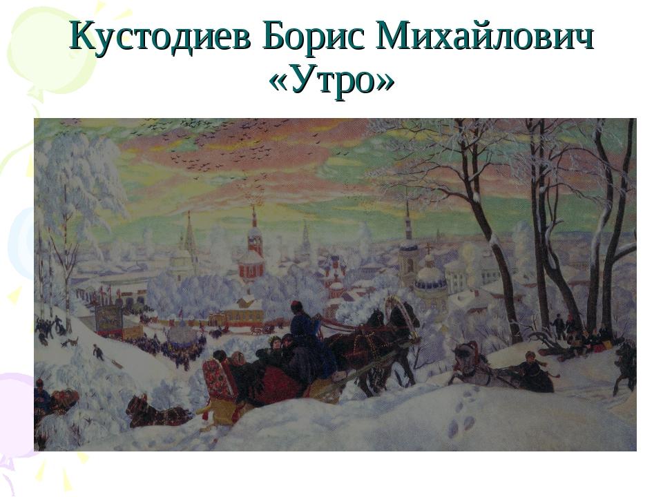 Кустодиев Борис Михайлович «Утро»