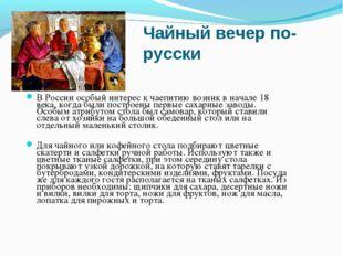 Чайный вечер по-русски В России особый интерес к чаепитию возник в начале 18