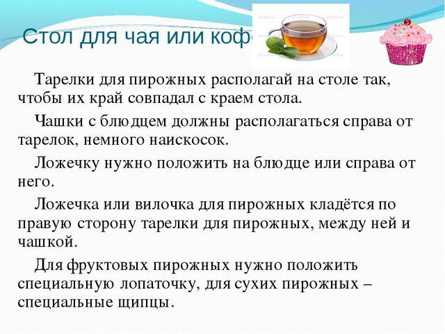 Стол для чая или кофе Тарелки для пирожных располагай на столе так, чтобы их...