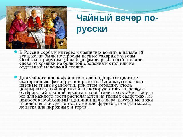Чайный вечер по-русски В России особый интерес к чаепитию возник в начале 18...