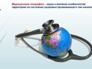 Медицинская география – наука о влиянии особенностей территории на состояние