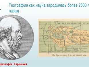 География как наука зародилась более 2000 лет назад Эратосфен Киренский