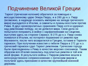 Подчинение Великой Греции Тарент (греческая колония) обратился за помощью к м