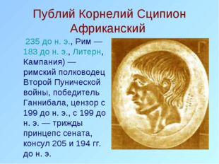 Публий Корнелий Сципион Африканский 235 до н. э., Рим — 183 до н. э., Литер
