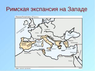 Римская экспансия на Западе