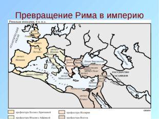 Превращение Рима в империю