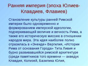 Ранняя империя (эпоха Юлиев-Клавдиев, Флавиев) Становление культуры ранней