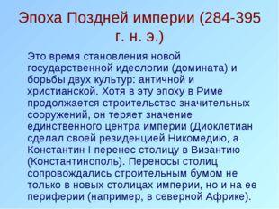 Эпоха Поздней империи (284-395 г. н. э.) Это время становления новой государ