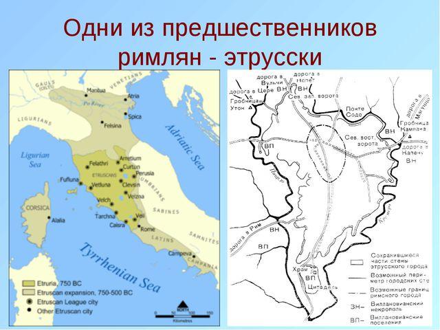 Одни из предшественников римлян - этрусски