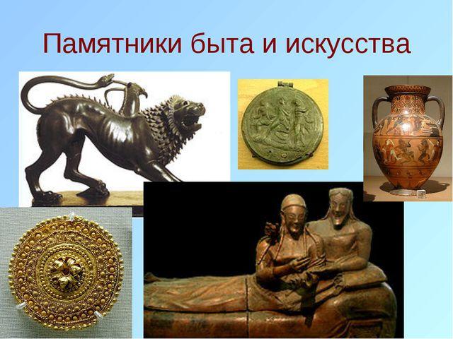 Памятники быта и искусства