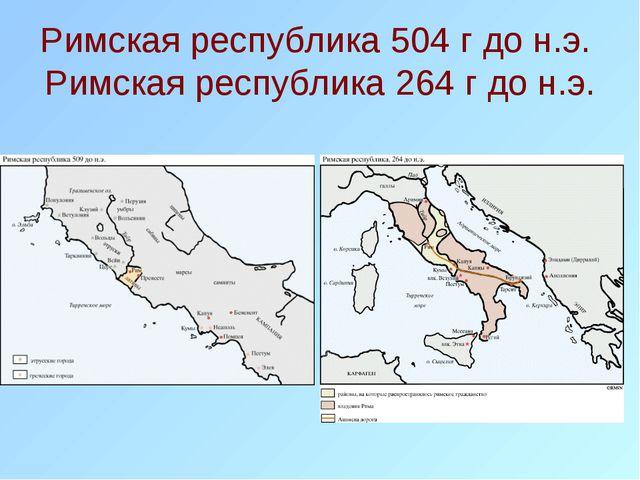 Римская республика 504 г до н.э. Римская республика 264 г до н.э.