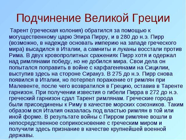 Подчинение Великой Греции Тарент (греческая колония) обратился за помощью к м...