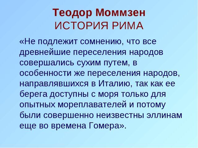 Теодор Моммзен ИСТОРИЯ РИМА «Не подлежит сомнению, что все древнейшие пересел...