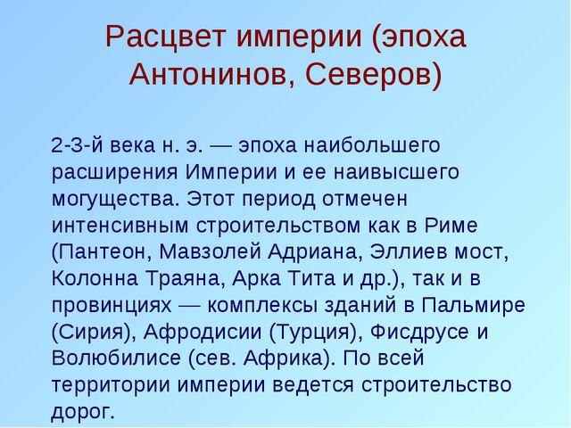 Расцвет империи (эпоха Антонинов, Северов) 2-3-й века н. э. — эпоха наибольш...