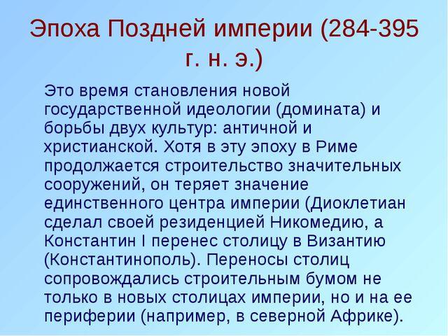 Эпоха Поздней империи (284-395 г. н. э.) Это время становления новой государ...