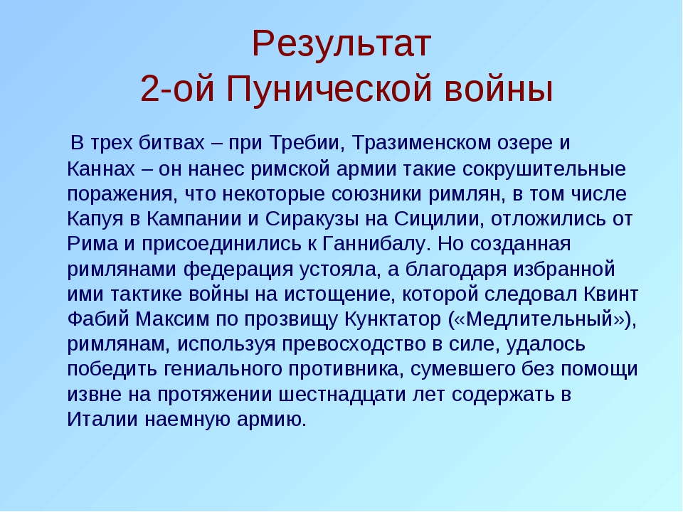 Результат 2-ой Пунической войны В трех битвах – при Требии, Тразименском озер...
