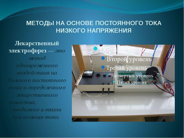 МЕТОДЫ НА ОСНОВЕ ПОСТОЯННОГО ТОКА НИЗКОГО НАПРЯЖЕНИЯ Лекарственный электрофор...